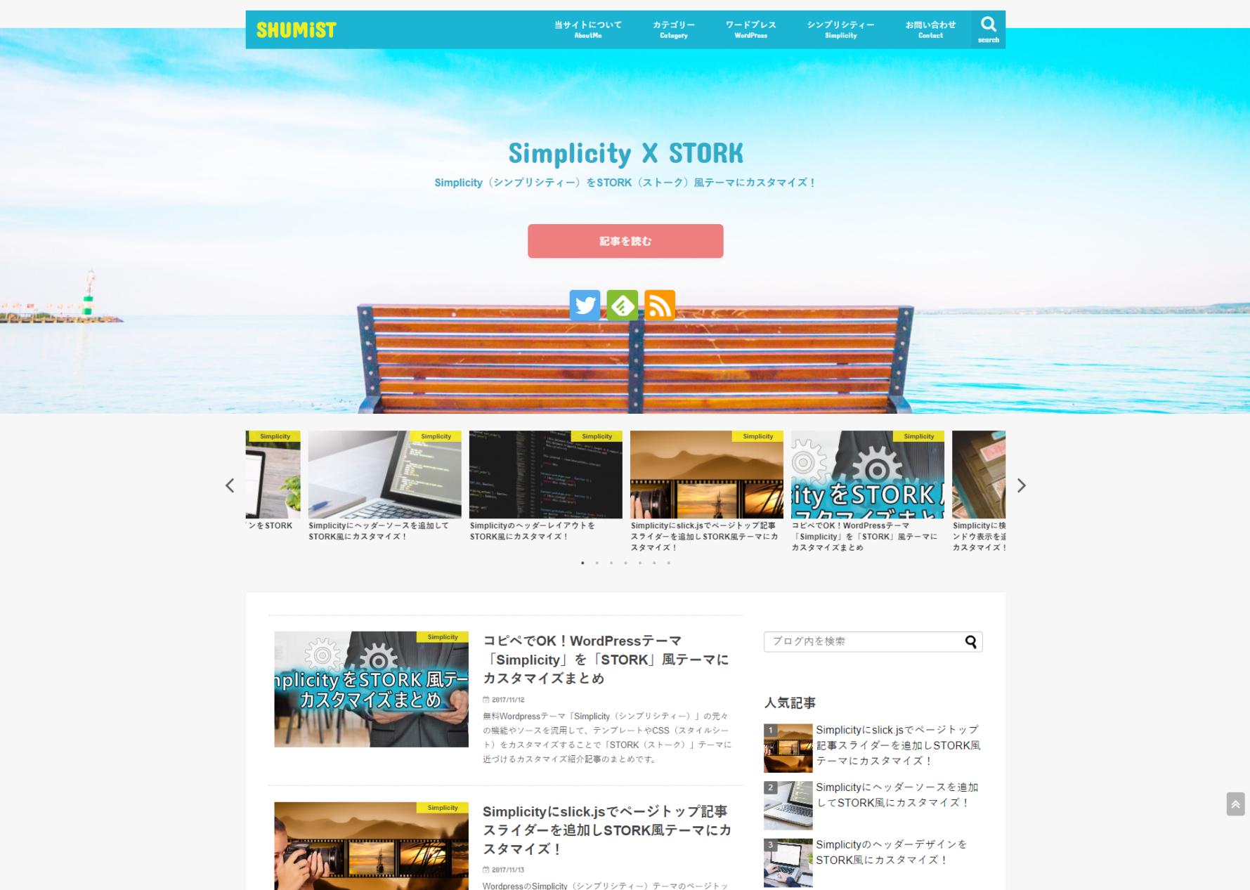 Simplicityのサイドバーの基本とフォーム関係のスタイルをSTORKテーマ風にカスタマイズ!