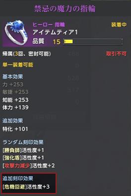 リングのツールチップ画面